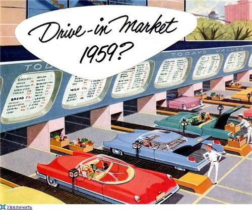 Future Drive-in Supermarket
