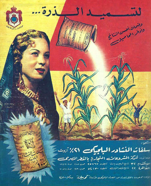Old Egyptian fertilizer ad