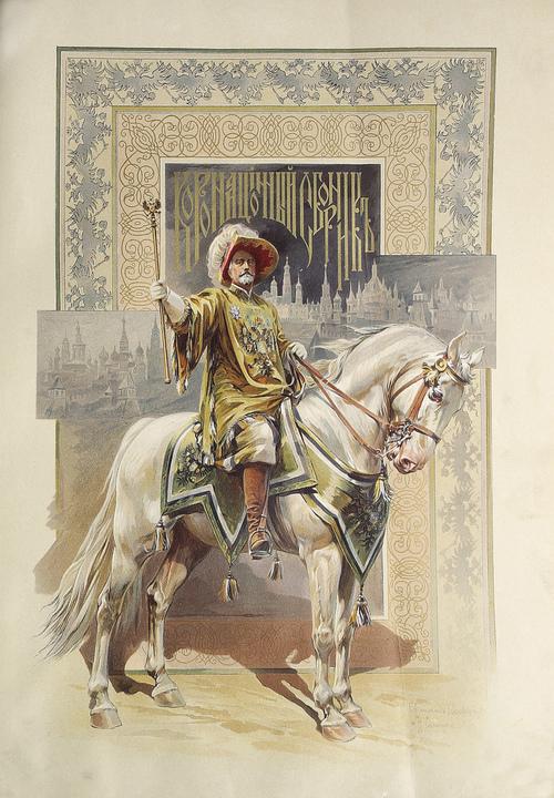 russian coronation 1896 0001
