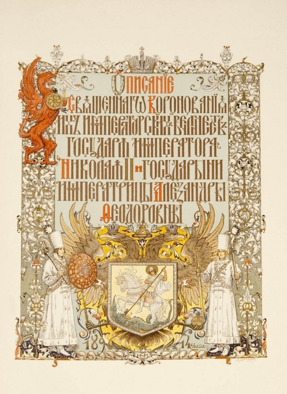 russian coronation 1896 0002