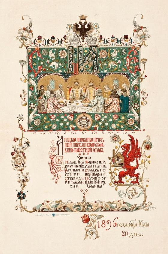 russian coronation 1896 0004