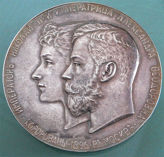 Coin with Tsar Nicholas II and his wife Tsarina Alexandra