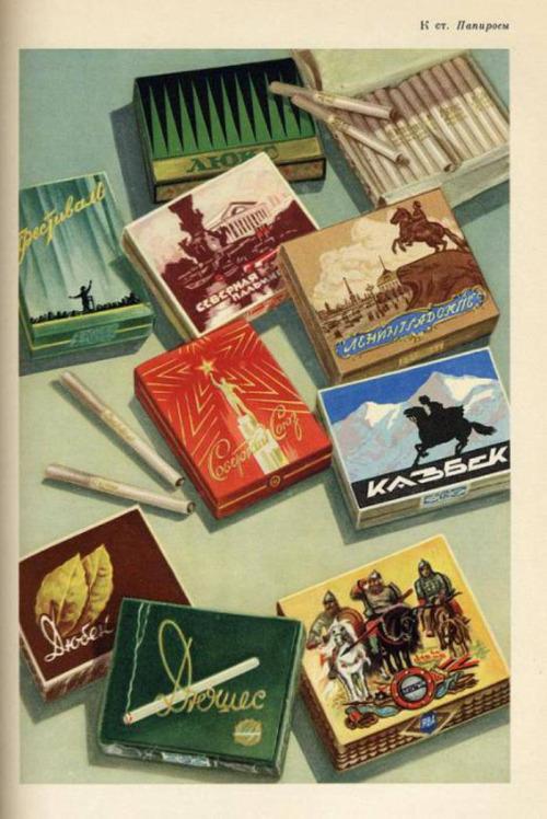 Soviet cigarettes circa1950