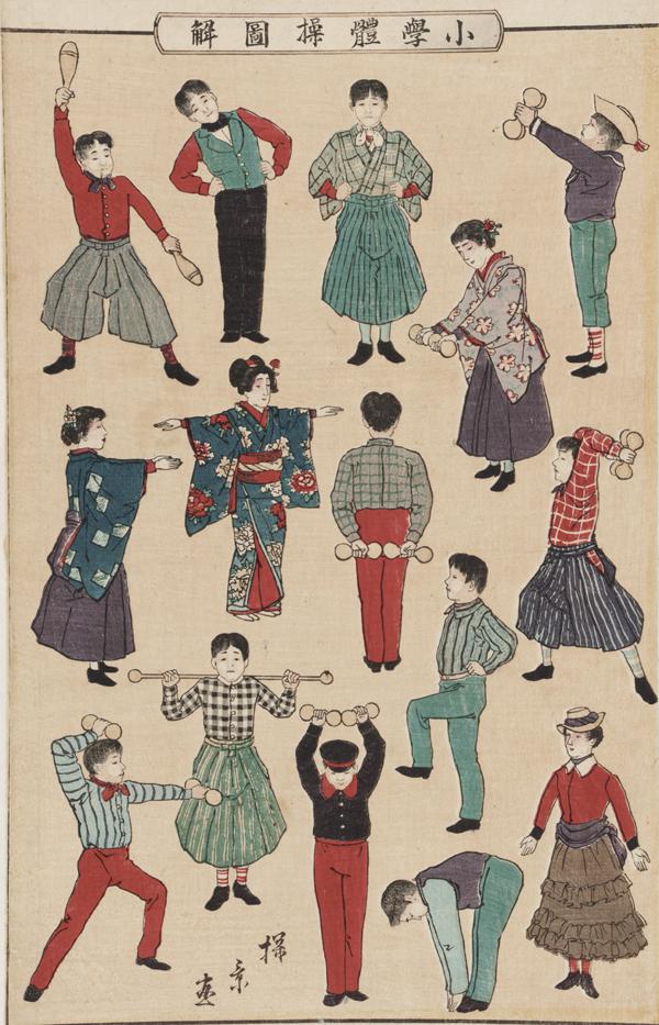 Vintage Japanese excercises