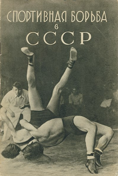 Vintage Soviet Wrestlers