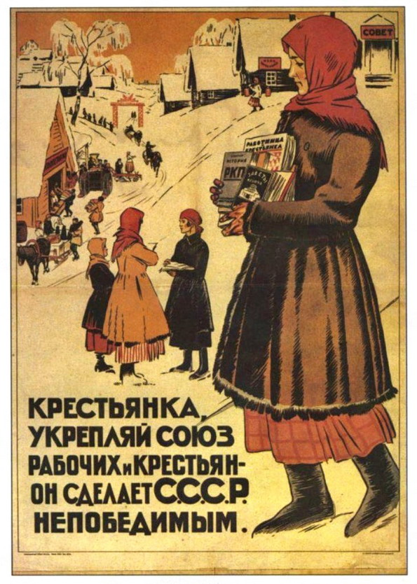 "Soviet poster: ""Strengthen the union of workers and peasants – this will make the USSR unconquerable!"""
