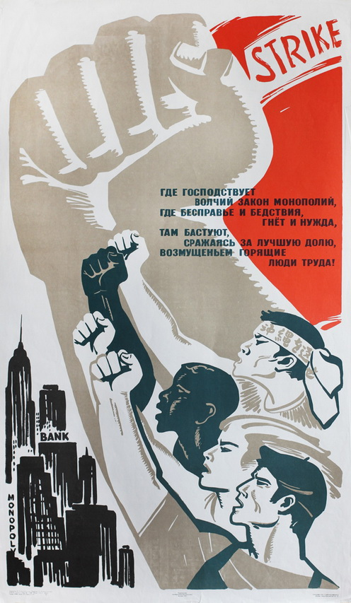 Soviet poster urging American workers to strike against capitalism
