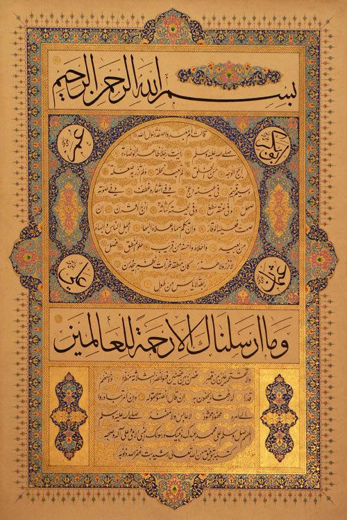 Physical description of Muhammad, Ottoman Empire,1800s