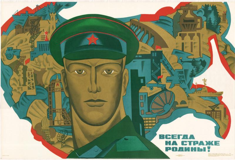 """Always on guard for the homeland"", SovietUnion"